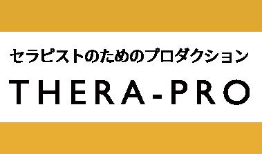 THERA-PRO|セラピストのためのプロダクション